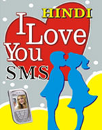Hindi I Love You SMS