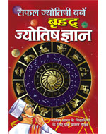 Breehad Jyotish Gyan