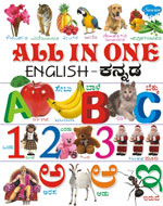 All In One (English+Kannada)