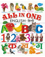 All In One (English+Hindi)