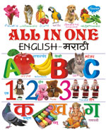 All In One (English+Marathi)