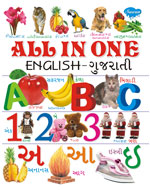 All In One (English+Gujrati)