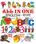 All In One (English+ Bangla)
