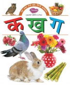 Big Board Book Hindi Varnmala K KH G