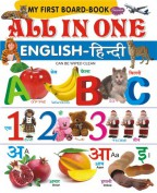 My First Board Book All in One English-Hindi