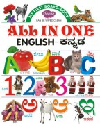 My First Board Book All in One English-Kannada