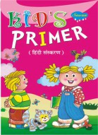 Kids Primer (Hindi Sanskaran)