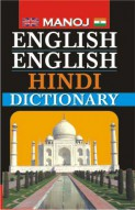 Manoj English English Hindi Dictionary