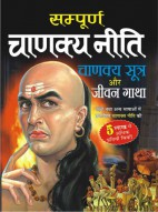 Sampoorna Chanakya Neeti, Chanakya Sutra aur jeevan gatha (big size hindi, hardbound, two colour)