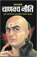sampoorna Chanakya Neeti Hindi (Hard Bound)