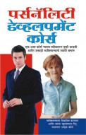 Personality Development Course (Marathi) (Demy Size)