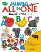 Jumbo All In One Kannada English