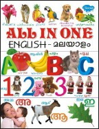 All In One (English-Malyalam)