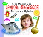 Kids Board Book : Malayalam Alphabet