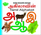 Kids Board Book : Tamil Alphabet