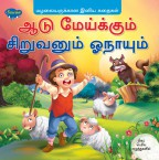 The Shepherd Boy and the Wolf (Tamil)