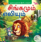 The Lion and the Mouse (Tamil)