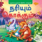 The Fox and the Stork (Tamil)