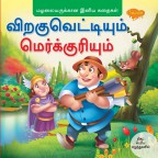 Mercury and the Woodcutter (Tamil)