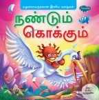 The Crab and the Crane (Tamil)