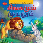The Lion and the Hare (Tamil)