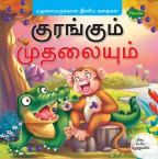 The Monkey and the Crocodile (Tamil)