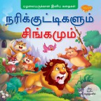 Fox Cubs and the Lion (Tamil)