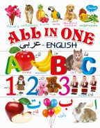 All in One (English-Arabic)